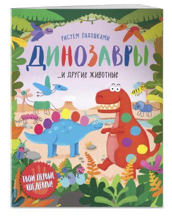 Динозавры и другие животные