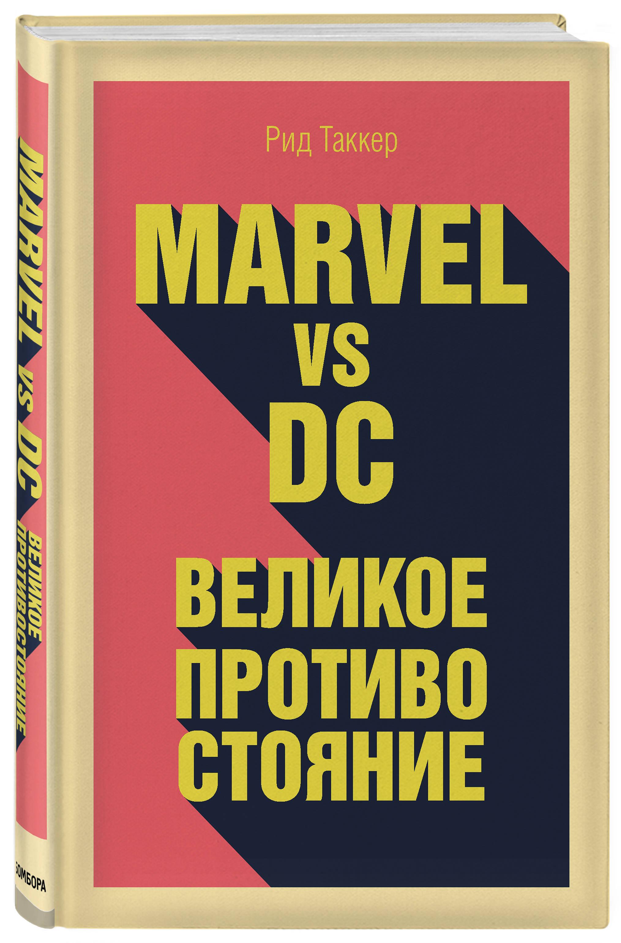 Фото - Таккер Р. Marvel vs DC. Великое противостояние двух вселенных таккер р marvel vs dc великое противостояние двух вселенных