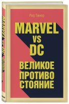 Таккер Р. - Marvel vs DC. Великое противостояние двух вселенных' обложка книги