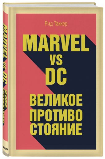 Marvel vs DC. Великое противостояние двух вселенных Таккер Р.