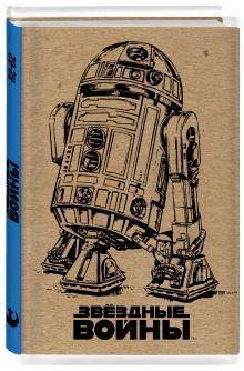 Блокнот. R2-D2 (крафт)