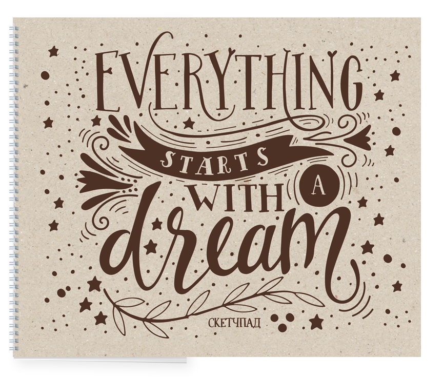 Everything starts with a dream. Скетчбук (230х180мм, офсет 160 гр., 40 страниц, евроспираль)