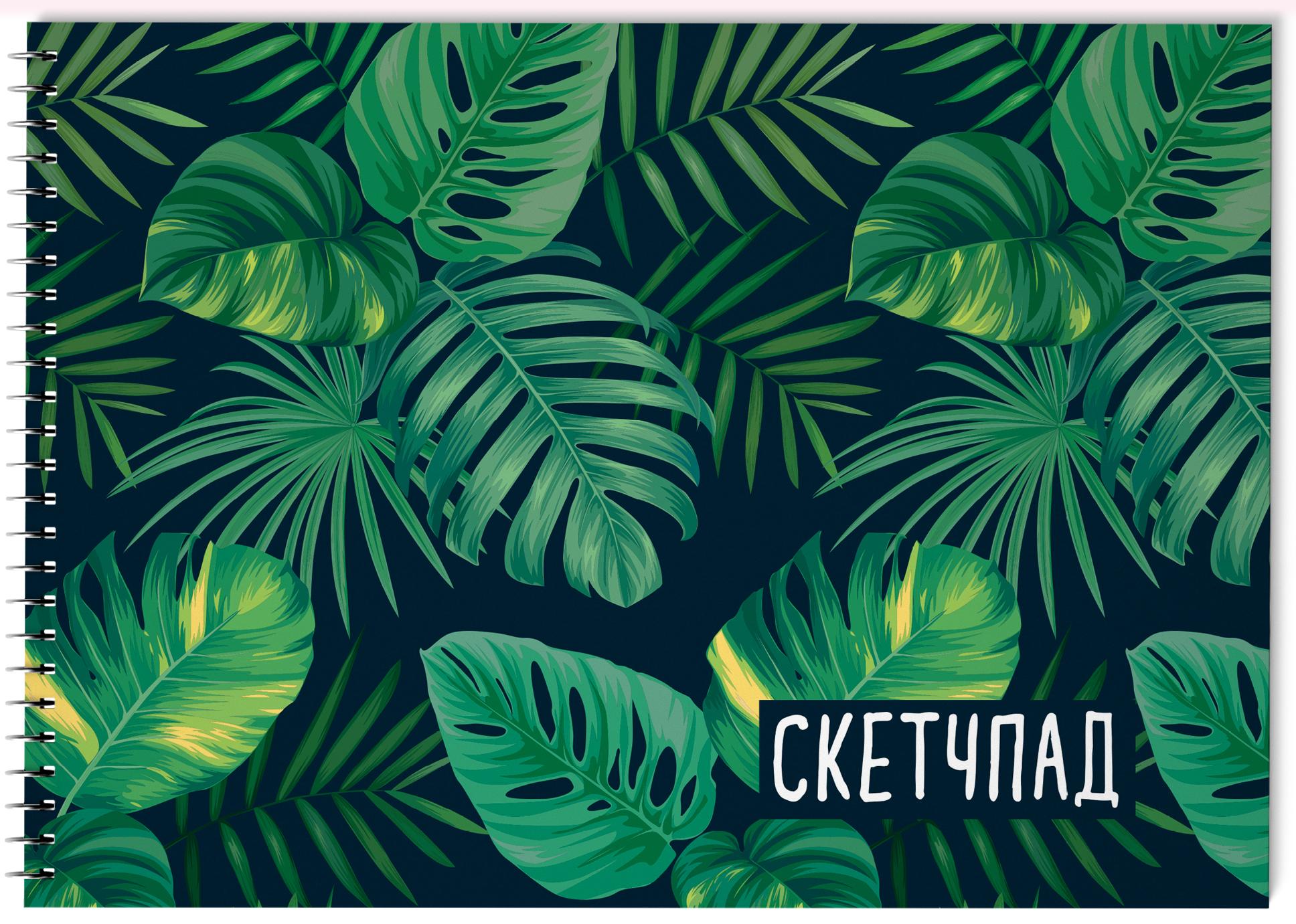 Ботаника. Скетчбук (230х180мм, офсет 160 гр., 40 страниц, евроспираль)