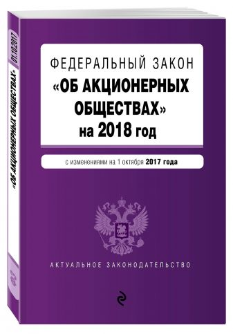 """Федеральный закон """"Об акционерных обществах"""" на 2018 год с изменениями от 1 октября"""
