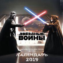 Звёздные войны. Календарь настенный на 2019 год