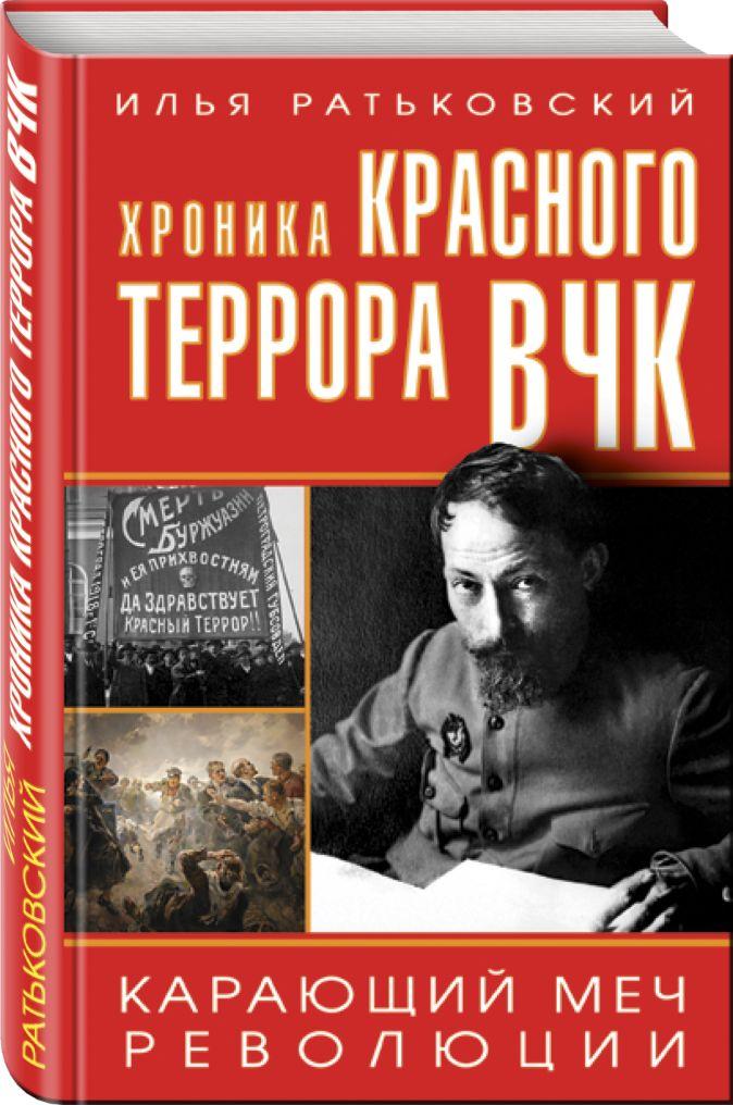 Илья Ратьковский - Хроника красного террора ВЧК. Карающий меч революции обложка книги