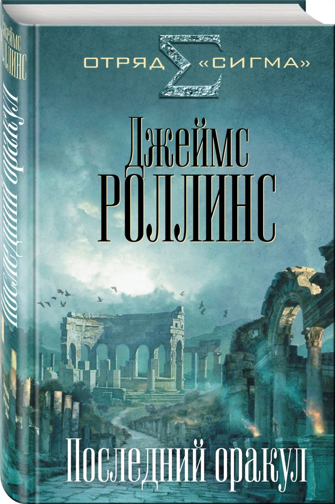 Джеймс Роллинс - Последний оракул обложка книги