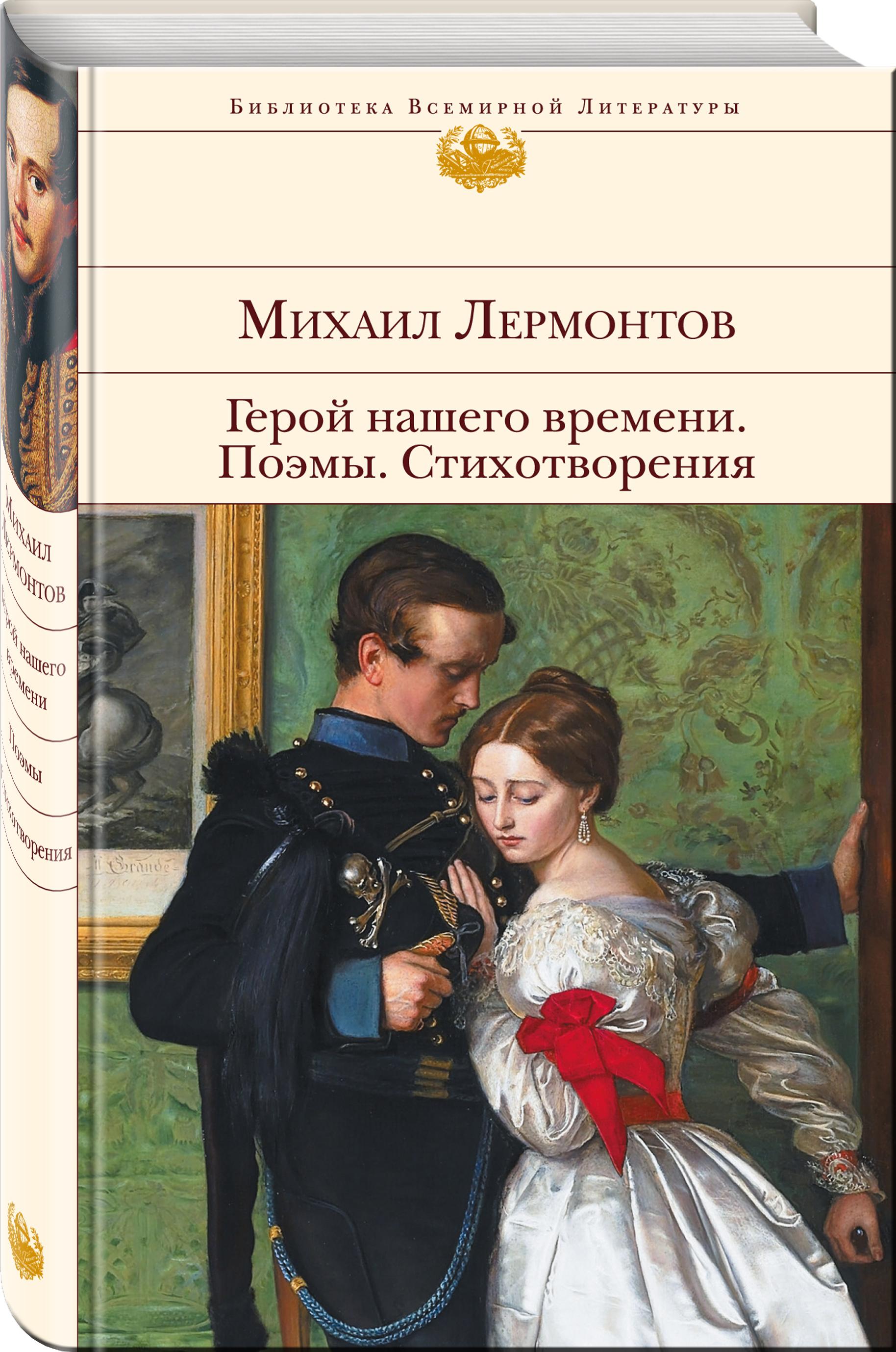 Лермонтов М.Ю. Герой нашего времени. Поэмы. Стихотворения любовные драмы русских поэтов