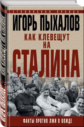 Игорь Пыхалов - Как клевещут на Сталина. Факты против лжи о Вожде обложка книги