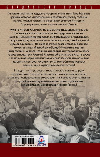 Как клевещут на Сталина. Факты против лжи о Вожде Игорь Пыхалов