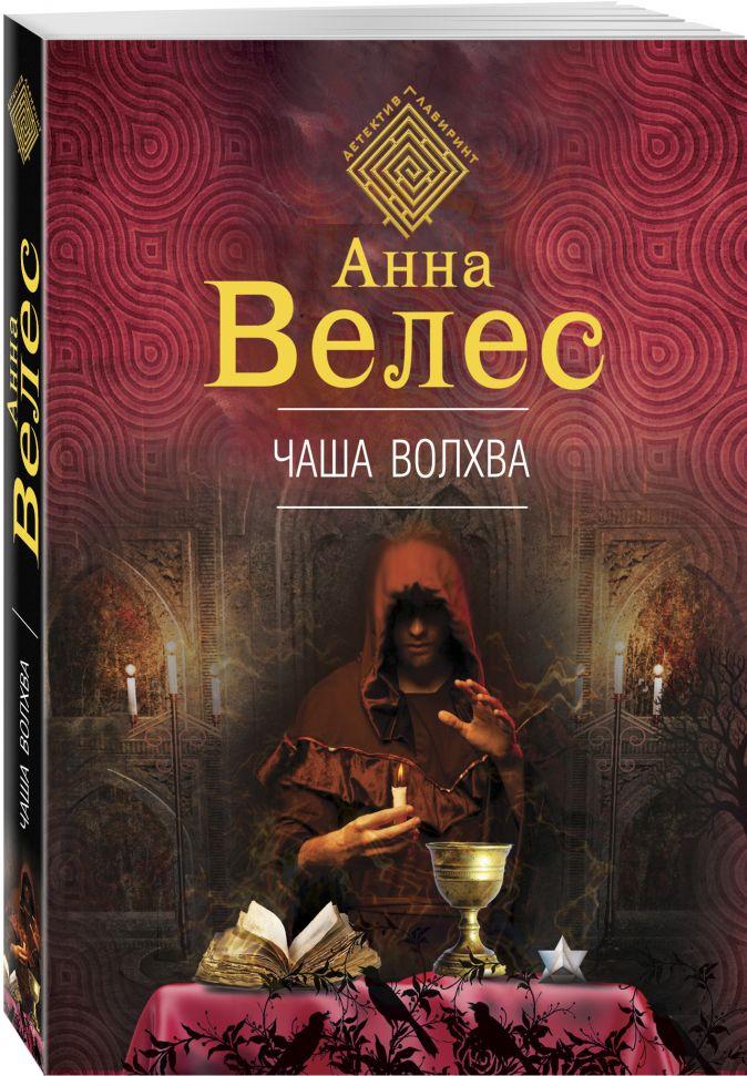 Анна Велес - Чаша волхва обложка книги