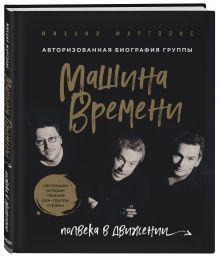 Гиганты русского рока