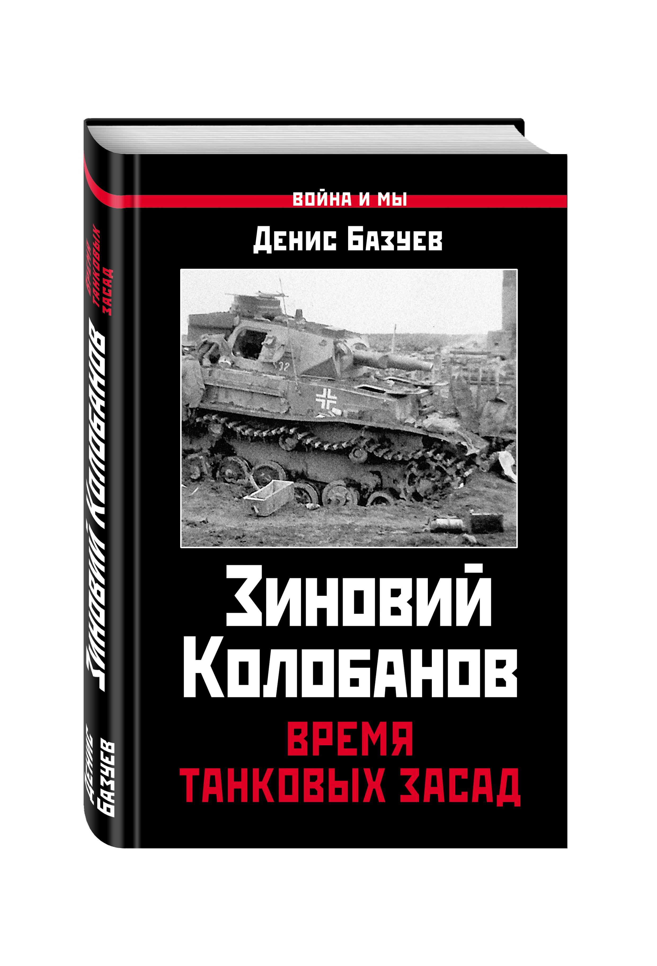 Базуев Д.Н. Зиновий Колобанов. Время танковых засад раскаленная броня танкисты 1941 года