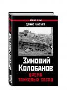 Денис Базуев - Зиновий Колобанов. Время танковых засад' обложка книги