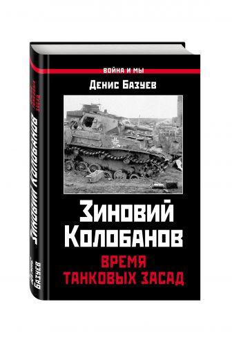 Денис Базуев - Зиновий Колобанов. Время танковых засад обложка книги