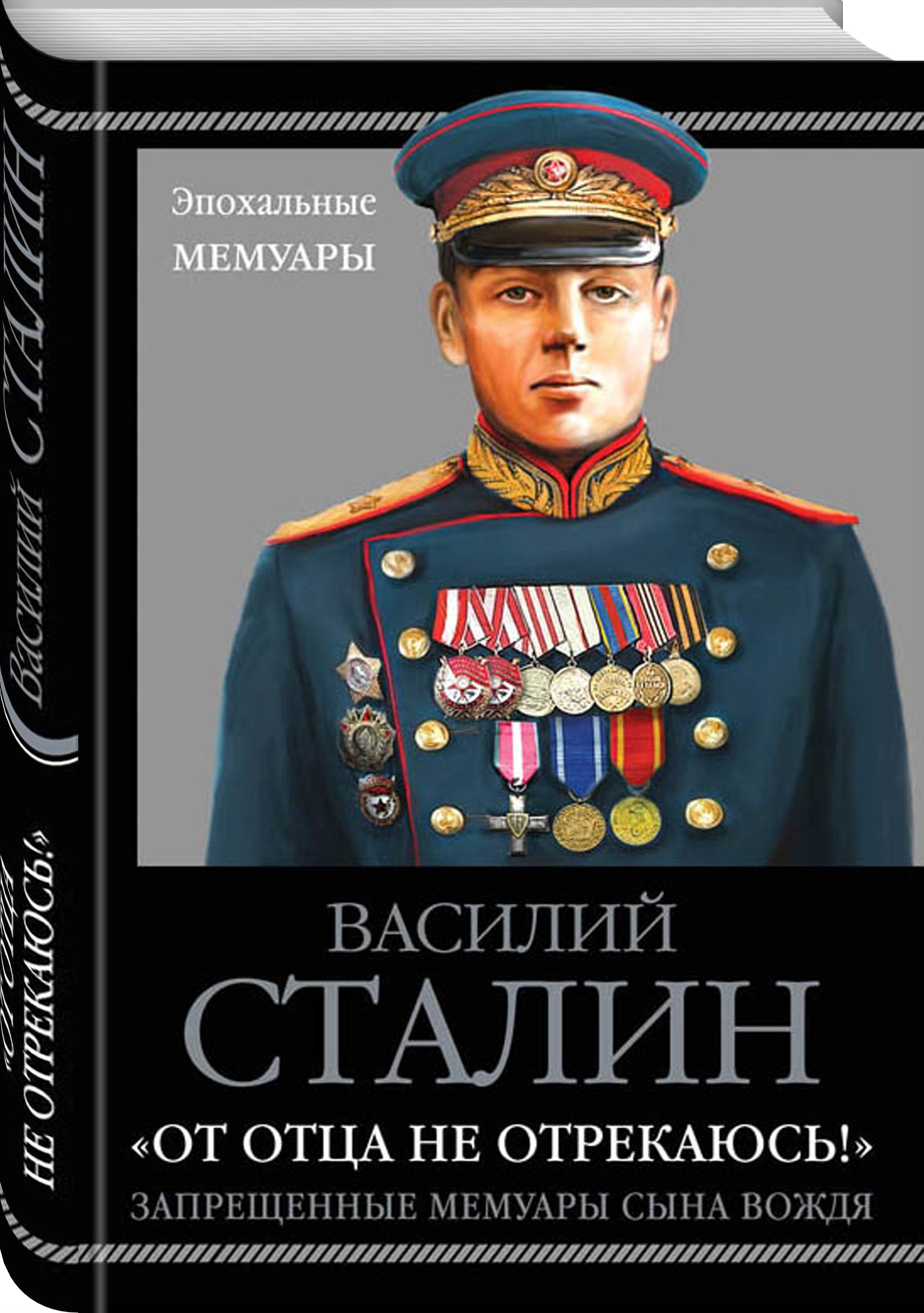 купить Василий Сталин «От отца не отрекаюсь!» Запрещенные мемуары сына Вождя недорого