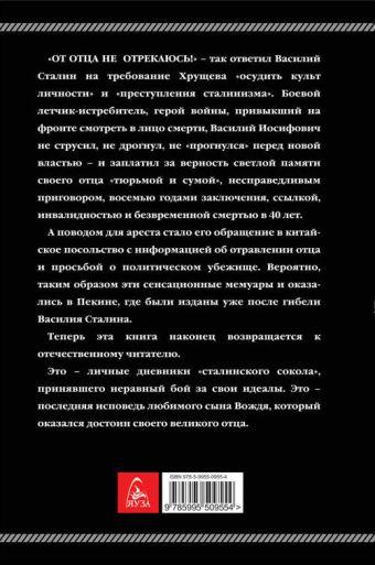 «От отца не отрекаюсь!» Запрещенные мемуары сына Вождя Василий Сталин
