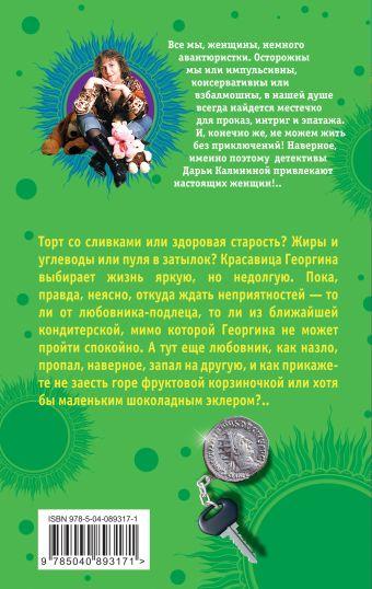 Страсти-мордасти, или Дудочка альфонса Дарья Калинина