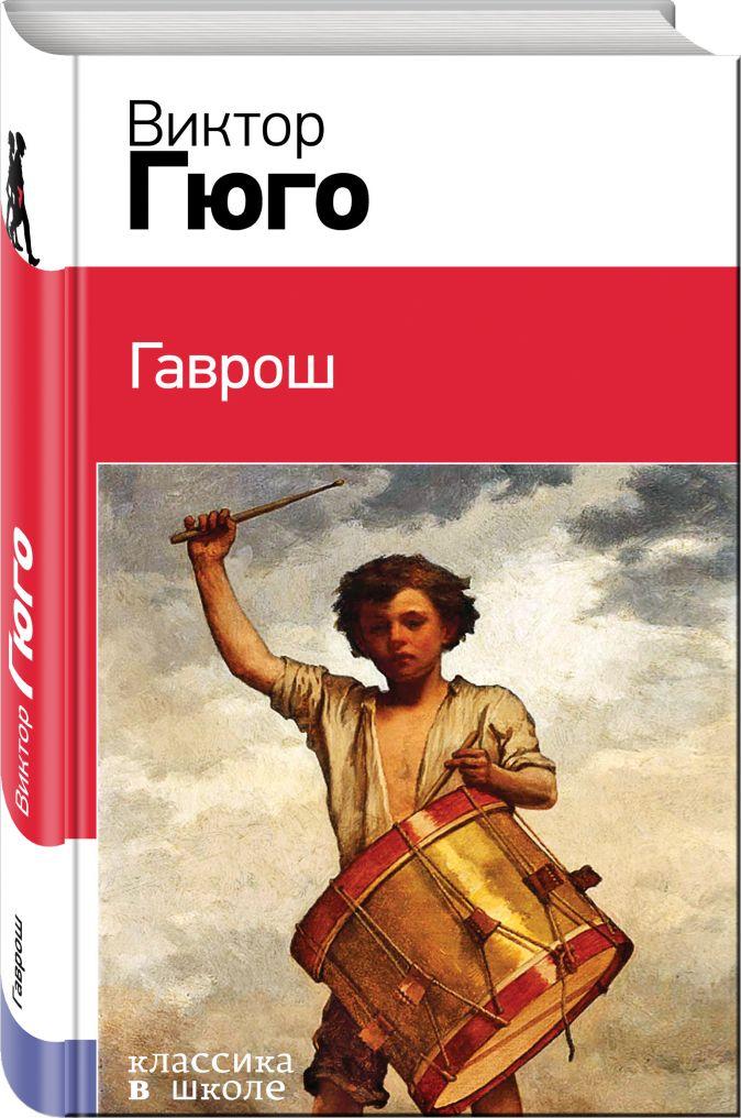 Виктор Гюго - Гаврош обложка книги