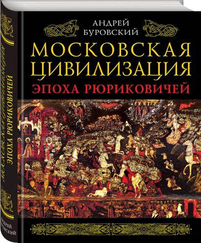 Московская цивилизация. Эпоха Рюриковичей - фото 1