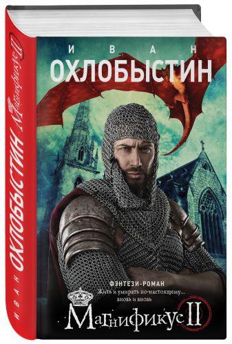 Иван Охлобыстин - Магнификус II обложка книги