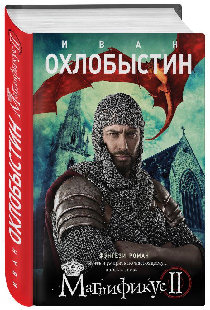 Магнификус II Иван Охлобыстин