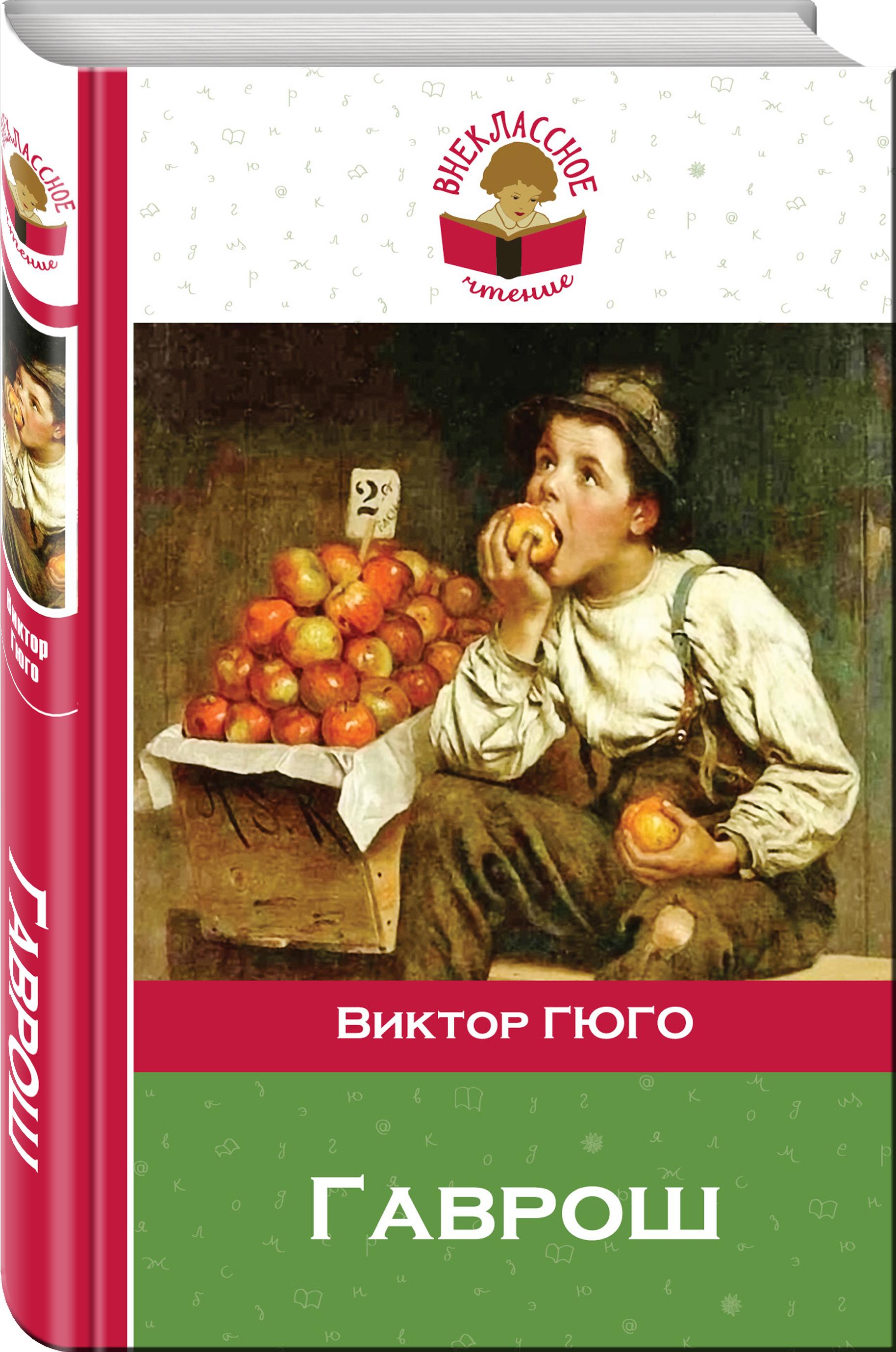 Виктор Гюго Гаврош