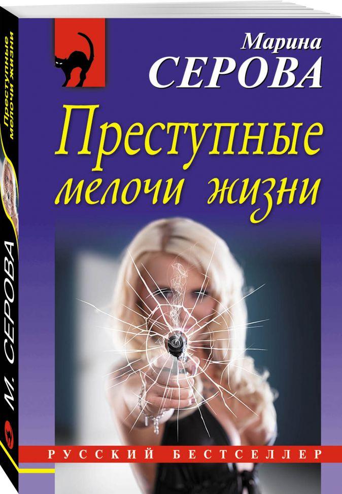 Марина Серова - Преступные мелочи жизни обложка книги