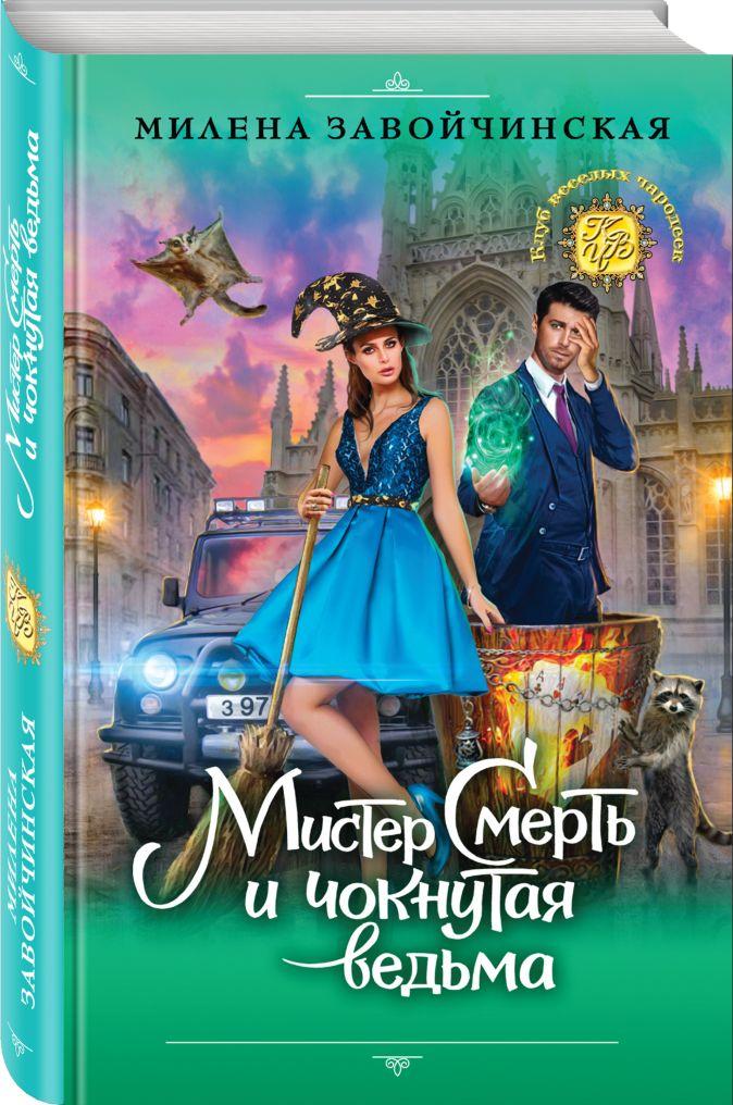 Милена Завойчинская - Мистер Смерть и чокнутая ведьма обложка книги