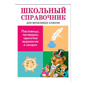 Давыдова Т. Пословицы, поговорки, крылатые выражения и загадки