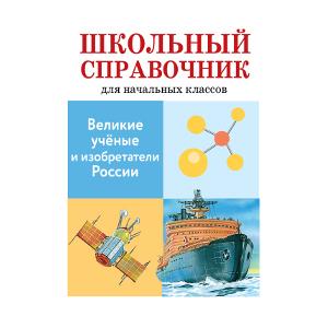 Майорова В. Великие ученые и изобретатели России