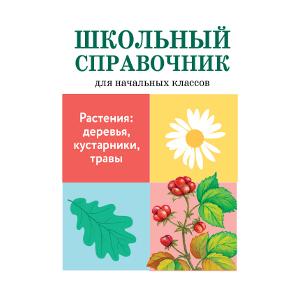 Растения: деревья, кустарники, травы ( Куликовская Татьяна Анатольевн  )