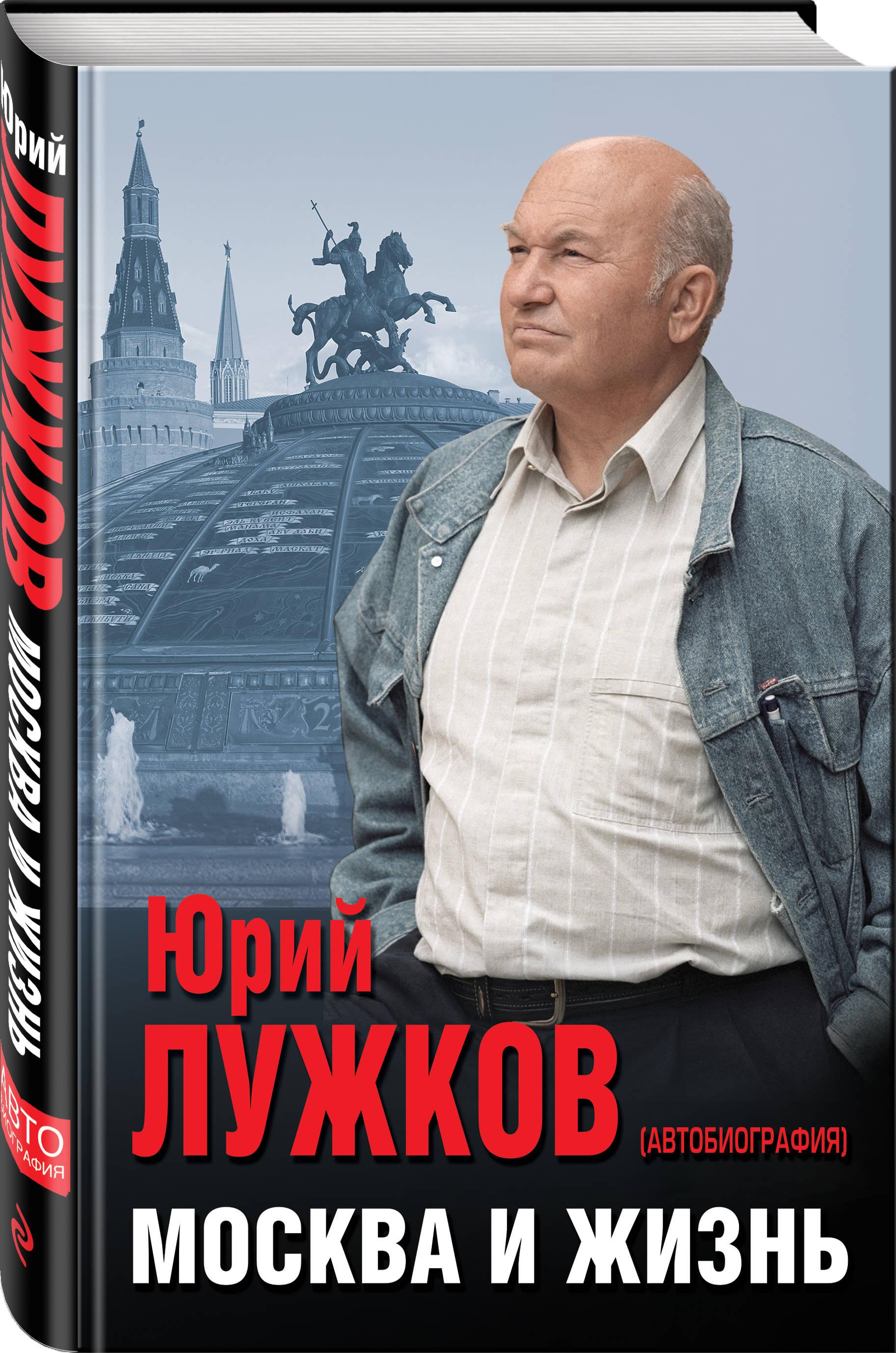 Лужков Ю. М. Москва и жизнь юрий соломин от адъютанта до его превосходительства