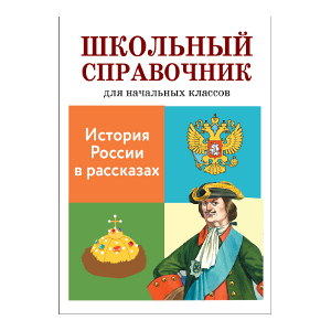 Позина Е. История России в рассказах