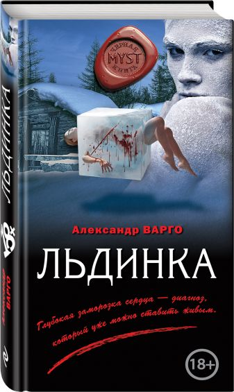 Александр Варго - Льдинка обложка книги
