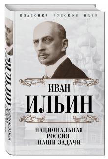 Национальная Россия. Наши задачи