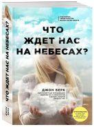 Джон Берк - Что ждет нас на небесах?' обложка книги
