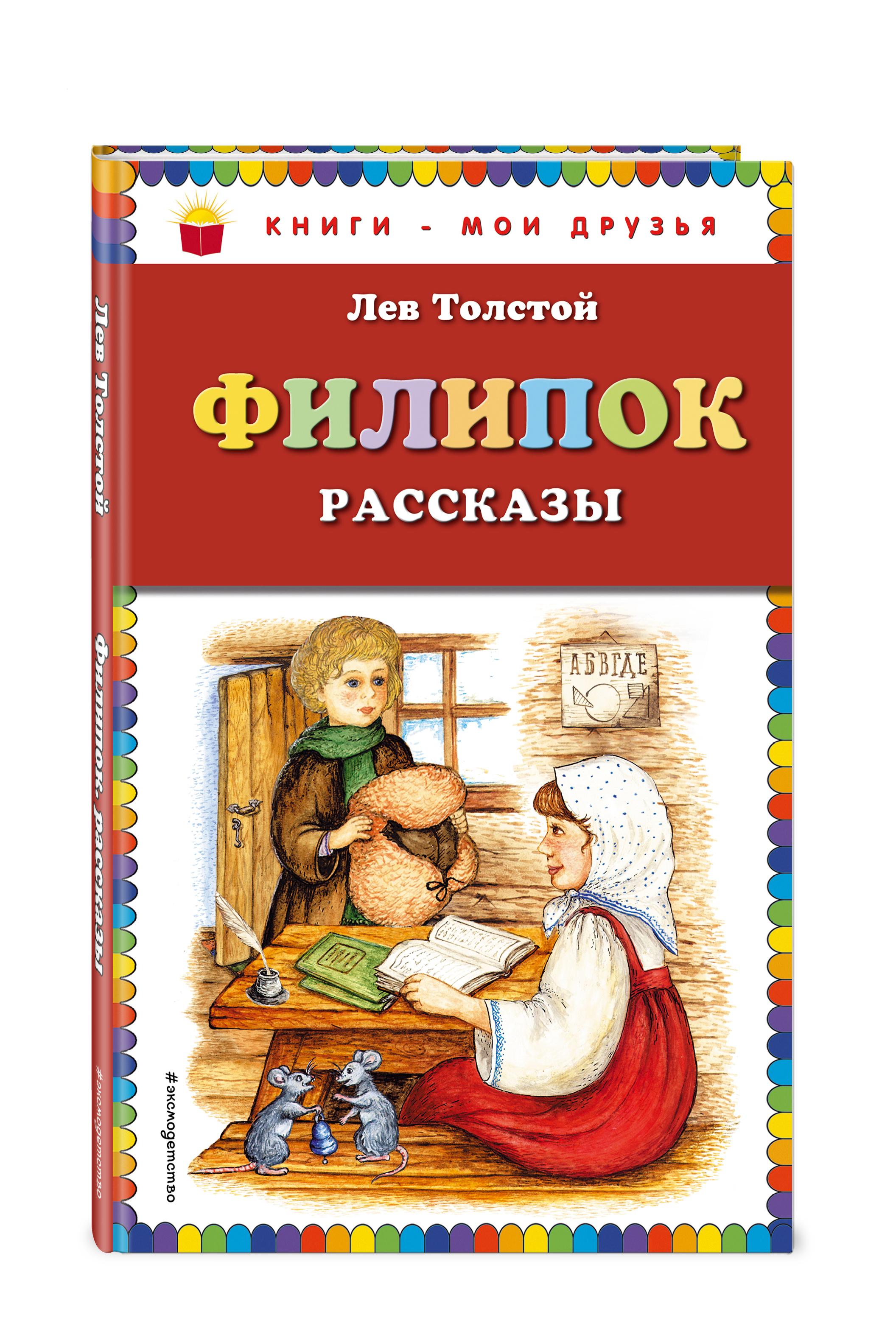 Лев Толстой Филипок: рассказы лев толстой филипок