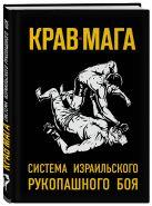 Гершон Бен Керен - Крав-мага: система израильского рукопашного боя' обложка книги
