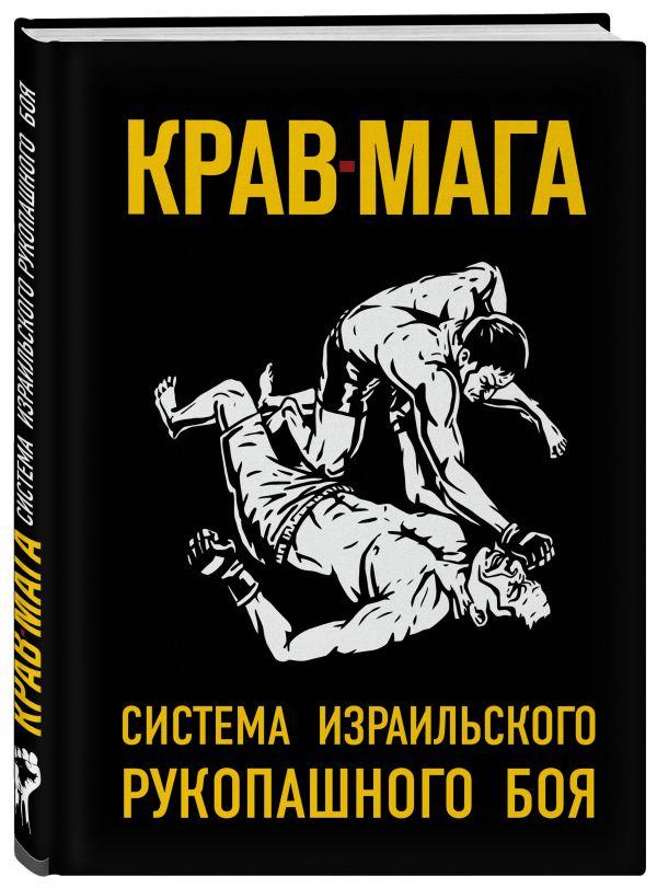 Zakazat.ru: Крав-мага: система израильского рукопашного боя. Бен Керен Гершон