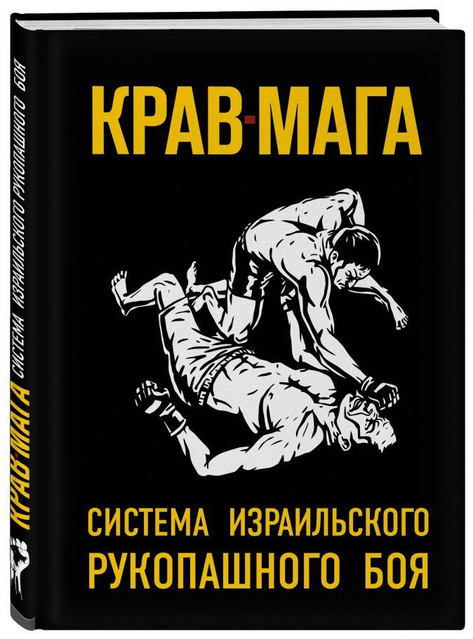 Гершон Бен Керен - Крав-мага: система израильского рукопашного боя обложка книги