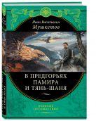 И. В. Мушкетов - В предгорьях Памира и Тянь-Шаня (перераб.)' обложка книги