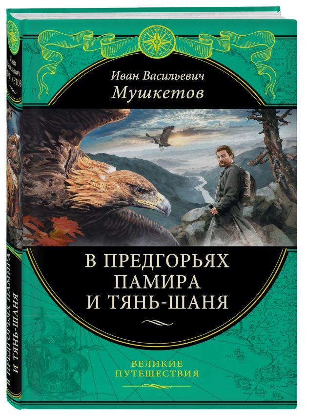 И. В. Мушкетов - В предгорьях Памира и Тянь-Шаня (перераб.) обложка книги
