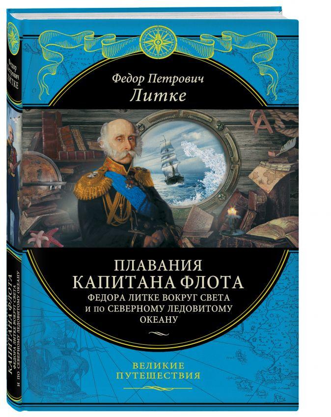 Литке Ф.П. - Плавания капитана флота Федора Литке вокруг света и по Северному ледовитому океану (448 стр.) обложка книги