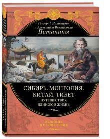 Сибирь. Монголия. Китай. Тибет. Путешествия длиною в жизнь (448 стр.)