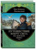 Лисянский Ю.Ф. - Путешествие вокруг света на корабле Нева (перераб.)' обложка книги
