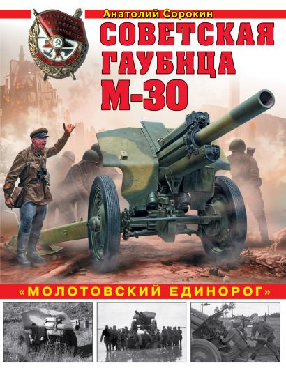 Советская гаубица М-30. «Молотовский единорог» - фото 1