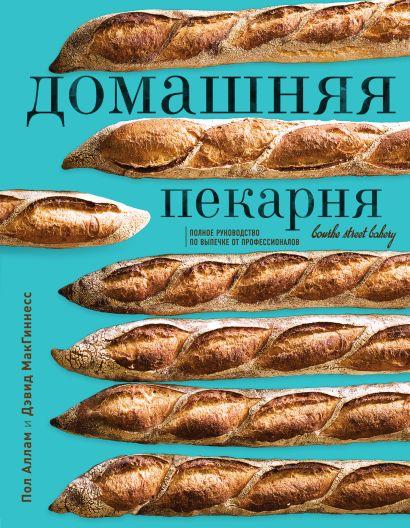 Домашняя пекарня. Полное руководство по выпечке от профессионалов - фото 1