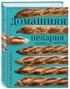 Пол Аллам, Дэвид МакГиннесс - Домашняя пекарня. Полное руководство по выпечке от профессионалов' обложка книги