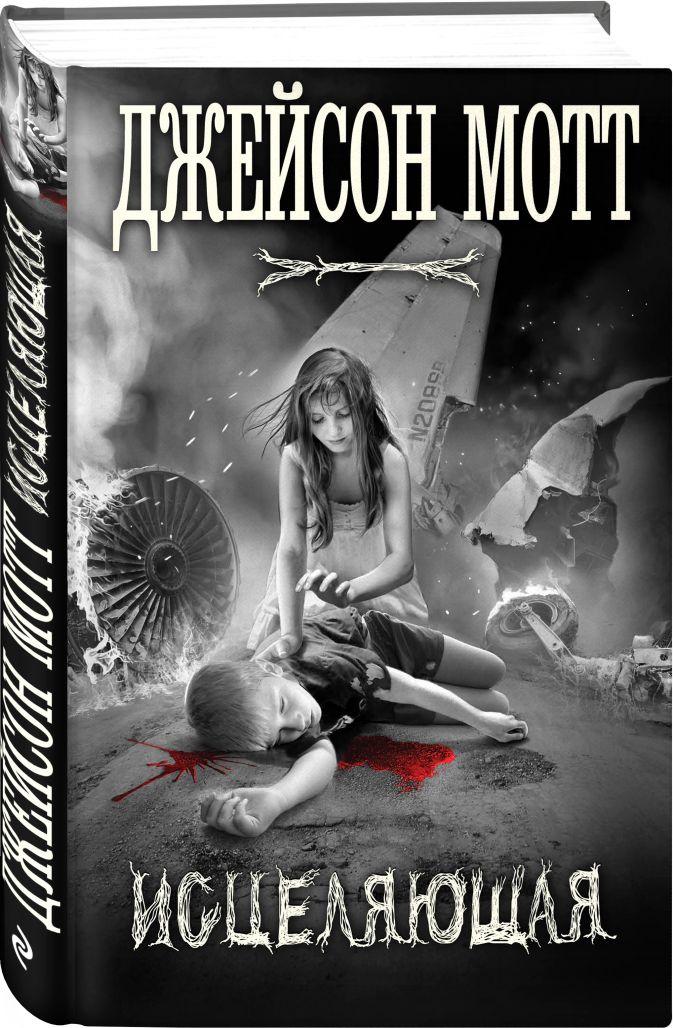 Джейсон Мотт - Исцеляющая обложка книги